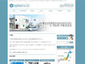 コーポレートサイト (WEB制作)