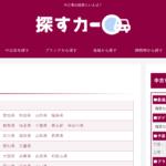 中古車検索サイト